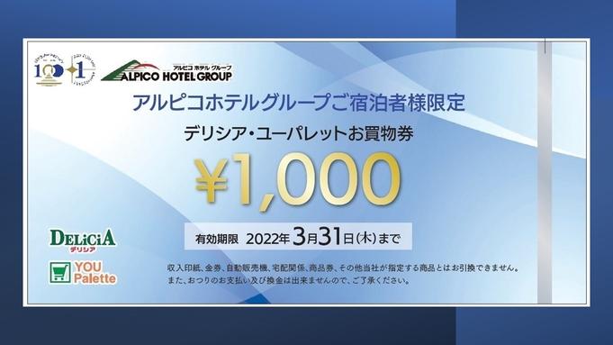 【デリシア&ユーパレット】1,000円分お買い物券付プラン♪