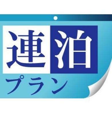 【エコプラン】2泊以上でお得♪松本駅1分◎朝食無料◎