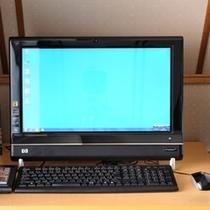 無料でご利用いただけるロビーにあるパソコン。