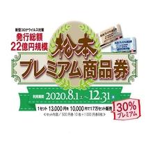 「松本プレミアム商品券」取扱加盟店です