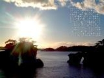 松島 日の出