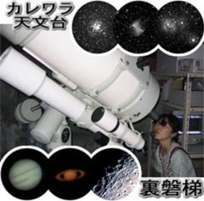 裏磐梯で檜原湖カヌー体験  & カレワラ天文台で天体観測会 o(^O^o)