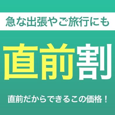 【直前割・素泊り】最安!シンプルステイ/大浴場/チェックイン14時/アウト11時/添寝無料