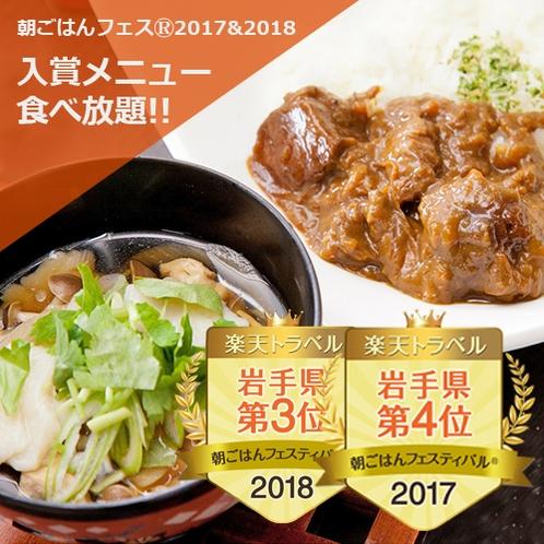 朝ごはんフェスティバル2017&2018入賞メニュー