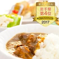 楽天トラベル朝ごはんフェスティバル®️2017入賞【 まりやかなコクと旨味の前沢牛カレー 】