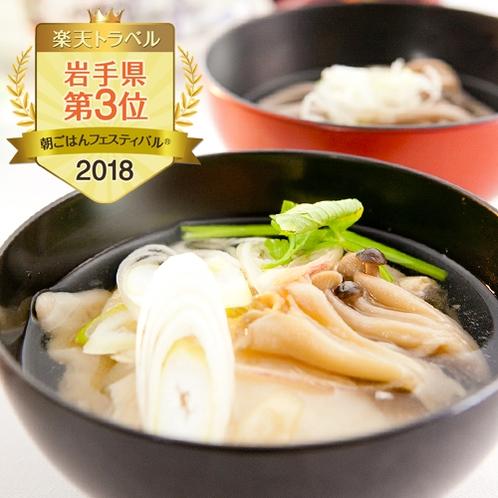 朝ごはんフェスティバル®️2018 岩手県3位の「はっと汁」朝ごはんで食べ放題!