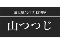 露天風呂付き特別室『山つつじ』
