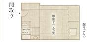 『和室12.5畳』間取り一例