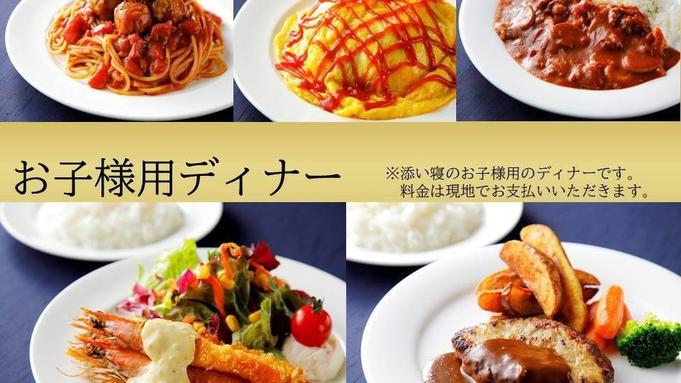 【朝夕2食付】選べるディナープラン♪シーサイドレストランでオリジナルのコース料理をご堪能ください♪