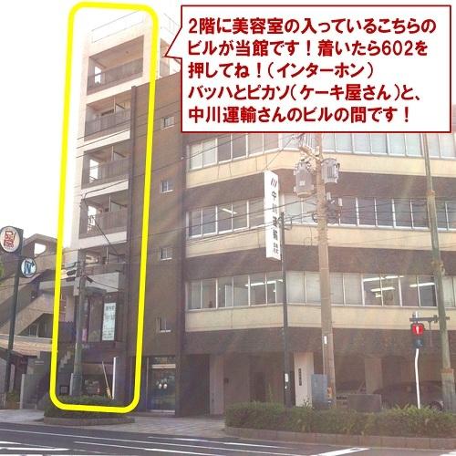 【アクセス(5)】ケーキ屋さん(バッハとピカソ)と中川運輸さんのビルの間にございます!