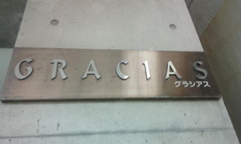 GRACIAS グラシアス