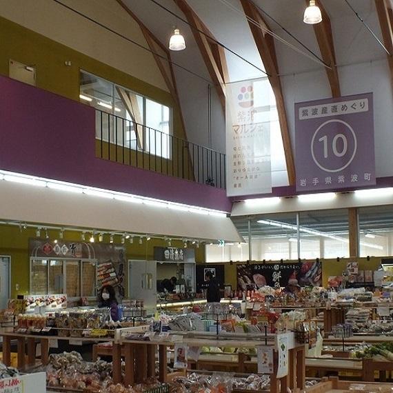 産直『紫波マルシェ』では紫波町産の新鮮な野菜、フルーツ、魚介、お肉、また地酒やワインもございます。