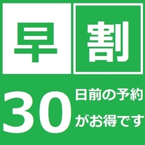 30日前の予約でお得に!!★☆早割30☆★