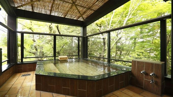 【選べるアロマセラピー】名湯強羅温泉と天然100%の精油でお肌に潤いを補給