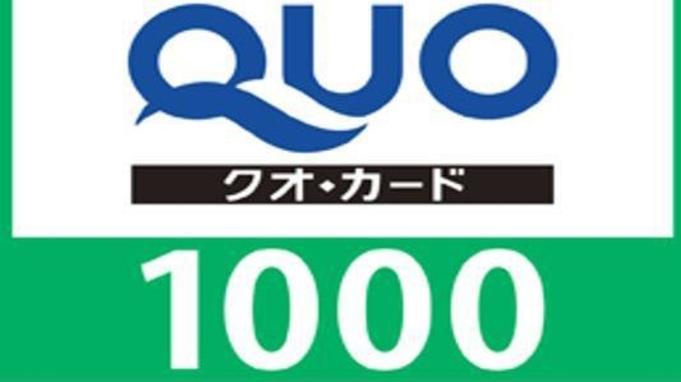 【QUOカード1000円付】ビジネスサポートプラン<素泊り>:Q1