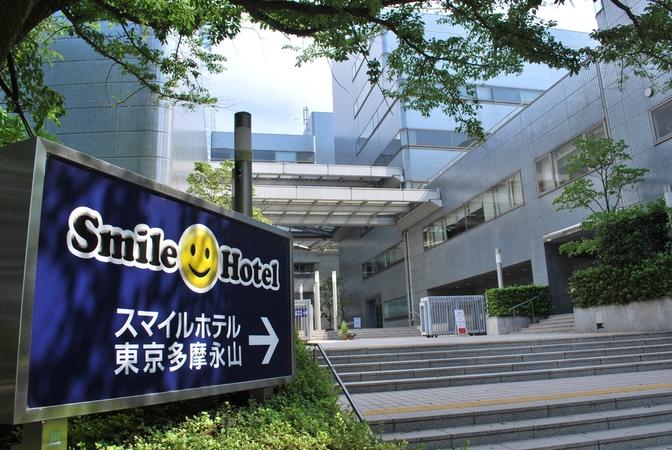 スマイルホテル東京多摩永山