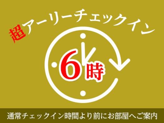 【朝6時〜チェックインOK】超アーリーチェックインプラン<朝食付き>【1日5部屋限定】