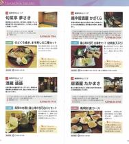高岡彩食6
