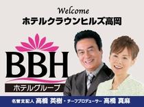 ☆BBHホテルグループ:名誉支配人・チーフプロデューサーの高橋英樹さん&真麻さんお勧めプランも!
