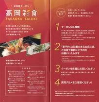 高岡彩食3