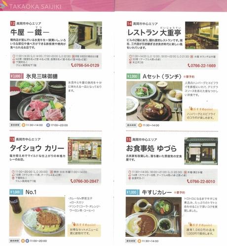 高岡彩食7