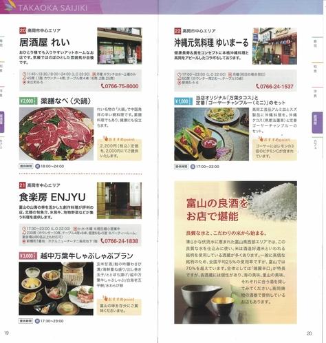 高岡彩食5