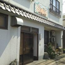 【宿外観】JR香住駅から徒歩2分とアクセス良好