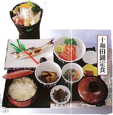 十和田湖定食