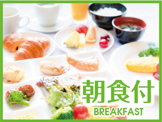 【早期割30】【朝食付】30日前までのご予約ならお得!!
