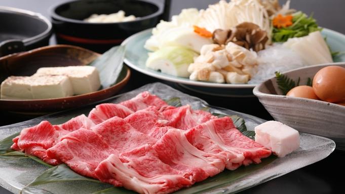 【楽天トラベルセール】じゅっわ〜っと旨味があふれる!黒毛和牛すき焼きプラン