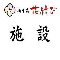 御幸荘花結び【施設】