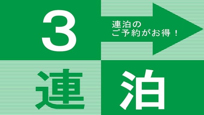 【3連泊限定】お得な連泊プラン♪◆駐車場無料◆