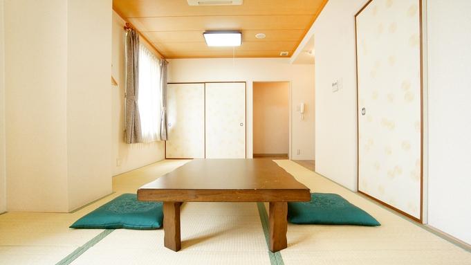 ファミリー・グループ利用に最適な寛ぎの和室プラン♪◆駐車場無料◆