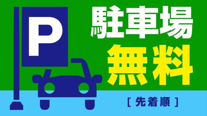 【夏旅セール】家族やカップルで夏休みに!素泊まりプラン ◆駐車場無料50台◆
