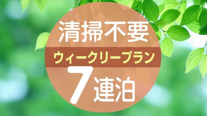 7連泊以上♪ウィークリープラン(素泊まり)◆駐車場無料・50台◆