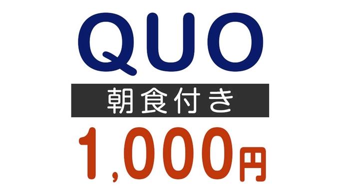 【Go To トラベル対象外】【出張応援!】クオカード1000円分付きプラン<朝食付>◆駐車場無料◆