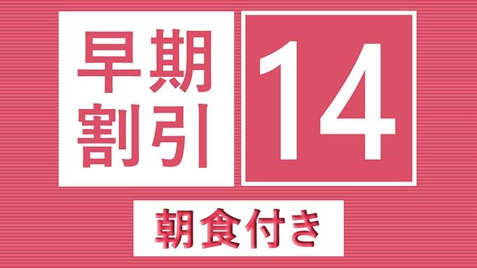 ☆早期割14☆2週間前までの予約で更にお得!<パン屋さん焼きたて直送パンで朝食付>◆駐車場無料◆
