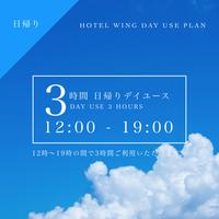 【日帰りデイユース】12:00〜19:00/お好きな3時間でデイユース