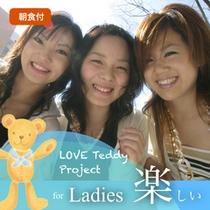 テディと一緒に・・女子旅応援★
