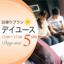 デイユース 12:00〜17:00