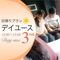 デイユース 12:00〜15:00