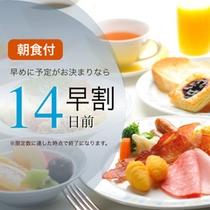 〈朝食付〉【14日前の予約でオトク】早得14