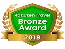 2018年 楽天アワード受賞!多くのお客様に支えて頂き、受賞することができました!