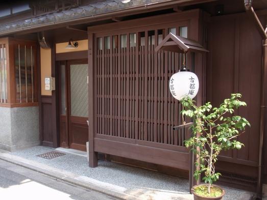 ☆現金決済特典☆京町家一棟貸切特別プラン