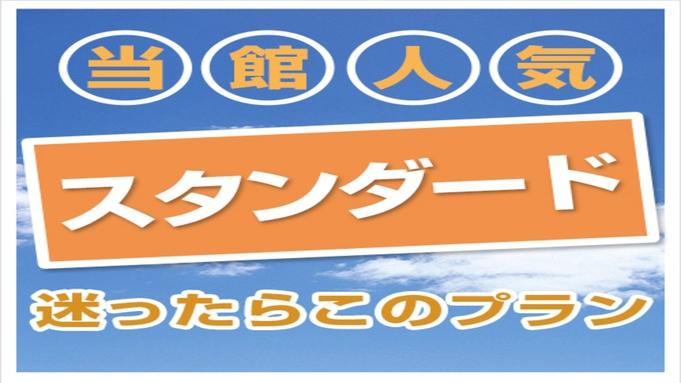 迷ったらこのプラン!スタンダード静岡ステイ☆無料!朝食バイキング&ハッピーアワー☆【添い寝無料】