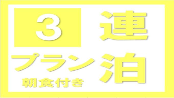 【3連泊以上】ビジネス&長期出張&滞在に最適!≪無料!朝食&ワンドリンク☆生ビールあり!≫