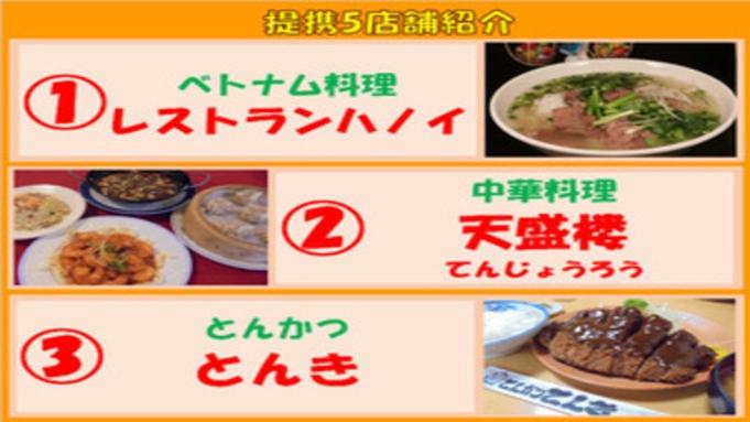 【5店舗で選べる夕食】静岡のおいしいお店♪お食事券付き!≪当日限り有効≫