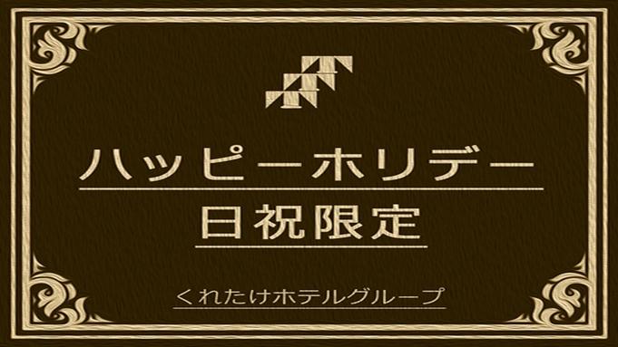 【日曜・祝日限定】とってもお得なホリデープラン☆無料!朝食バイキング&ハッピーアワー☆