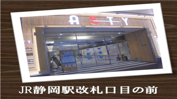 ショッピングセンター「ASTY静岡」で使えるお買い物券付き!≪当日&翌日限り有効≫