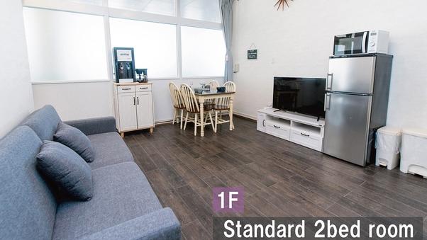 【1階北欧スタンダード角部屋】寝室2/1〜5名※テラス無